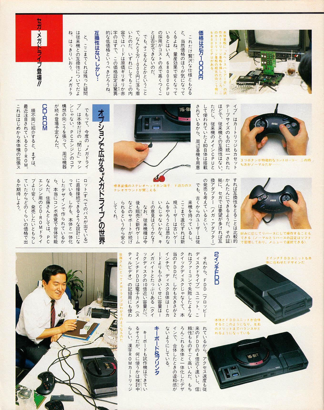 The Sega Mega Drive is Here! - Mega Drive Shock
